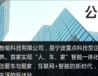 【智能车e家】加盟/加盟费用/项目详情