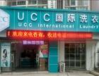 UCC国际洗衣干洗店加盟大力优惠中欢迎您万起