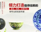 2019年香港佳士得拍卖公司征集藏品地址