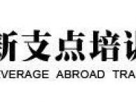 江阴商务英语培训就在新支点 新起点