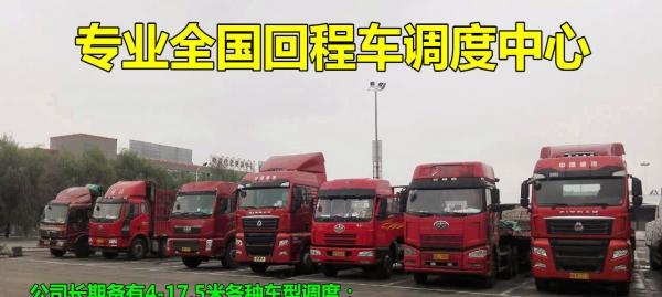 鞍山物流信息部|专业调车4-17米回程车|挖机运输