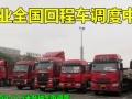 锦州物流信息部|专业调车回程车|挖机工程机械运输