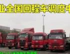黄冈专业调车 配货站物流信息部有4-17米回程车