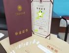 2018年济宁网络教育报名详细流程