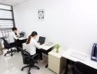 交通大學附近2到3人辦公室 注冊+辦公直租