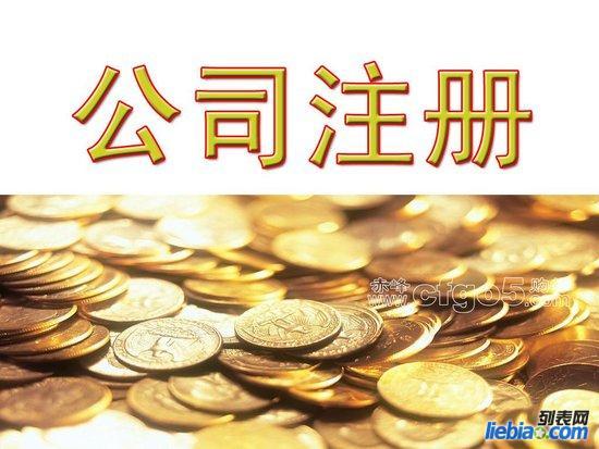"""较抵""""特惠""""号外-九龙坡注册工商账务税务报告年检"""