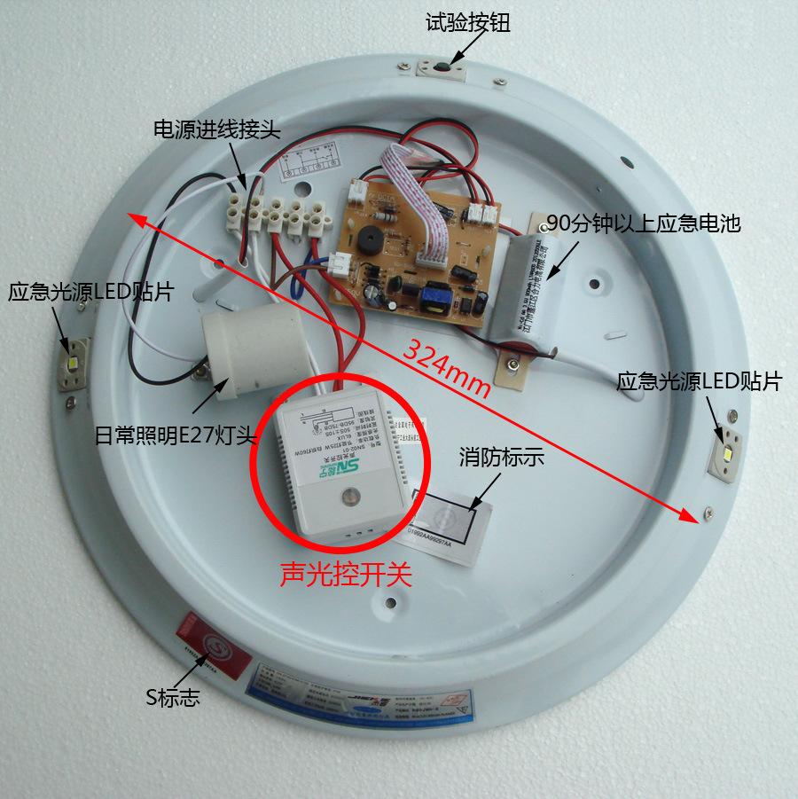 led吸顶灯 消防声光控吸顶灯 led消防声控吸顶灯 led感应吸顶灯