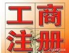 莱西市韶存庄附近专业注册公司做账报税找安诚财务韩路路会计