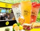 摩柠奶茶加盟 冰淇淋饮品加盟店+摩柠加盟费用+摩柠加盟优势