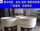 长春混凝土硬化剂-渗透型混凝土密封固化剂-特种材料
