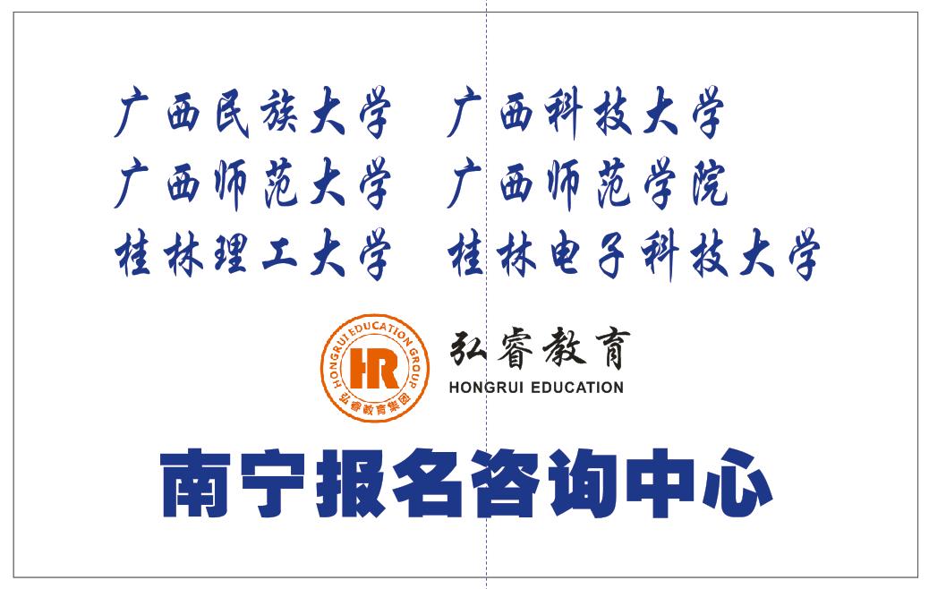 广西科技大学(函授)2018年成人高考专 本科报名