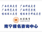2019广西民族大学函授专科-市场营销招生