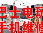 专业维修苹果、iPad三星各种智能手机认准电玩巴士