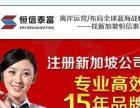 新加坡公司注册-开设离岸账户
