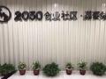 2030创业社区荔景站,让您拥有又好又便宜的办公室!