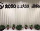 2030创业社区荔景站,又好又便宜的办公室拎包入驻!