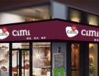 cimi西米蛋糕加盟 蛋糕店 投资金额 1-5万元