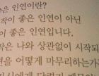 一起来学习韩语吧