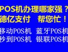 滨州移动POS机代办 秒到POS机申请 银联POS机办理