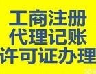 广州白云区石井国大皮具城注册内资公司注册公司注册