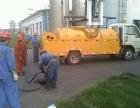 江干区管道疏通清理化粪池24小时服务