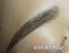 专业化妆美甲纹绣培训机构!