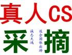 北京出发去平谷京东大溶洞+真人CS+采摘苹果二日游 京郊游