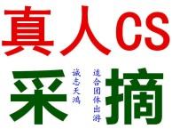 2018年平谷真人CS 团队去平谷真人CS一日游多少钱