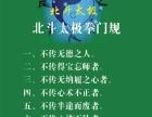 北斗太极拳潍坊研究中心