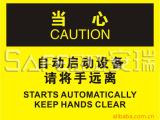 OSHA安全警示标识标志标牌标签(当心-自动启动设备,请将手远离