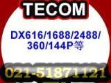 上海东讯电话交换机维修DX360在线编程