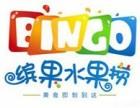 青岛缤果水果捞加盟需要多少钱缤果水果捞怎么加盟