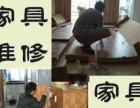 家具安装 各种衣柜 橱柜 实木床 桌椅沙发维修