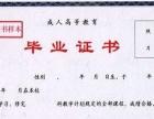 哈尔滨自考 成人高考 远程教育 专升本学历报考