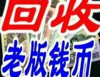 济南求购一二三四版钱币纪念钞纪念币连体钞邮票银元等
