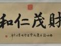 一路连升财茂仁和书法绘画字画八骏图中博藏博物馆福利爱奇艺会员
