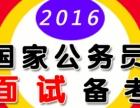2016公务员面试培训班(一次通关)