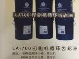 LA700进口印刷机专用齿轮油