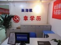 龙泉 成教,自考,网络教育 广播电视大学学历报名地点