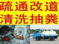 江宁区上坊 清理化粪池 抽粪 疏通污水管道