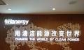 汉能薄膜发电有限公司招商