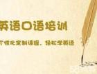 上海找英语培训机构 专职外教辅导照亮职场人生