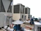 阳江市回收中央空调,安全回收拆除旧冷冻机组