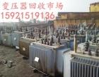 黄山市闲置变压器回收 油式变压器回收厂家 ABB变压器回收价