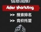 Ader营销上海电商代运营电商运营