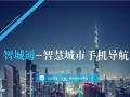 智城通APP平台加盟,寻找合作伙伴