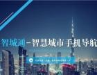 智城通APP平台加盟,寻找智慧合伙人