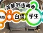 上海老牌启程搬家.居民公司搬家搬迁. 24小时服务
