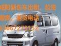 面包车带司机为你服务、咸阳市内郊区都可以