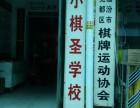 2018年临汾小棋圣围棋学校招生
